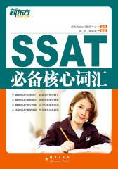 新东方·SSAT必备核心词汇
