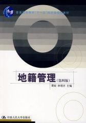 """地籍管理(第四版)(""""十一五""""国家级规划教材)(试读本)"""