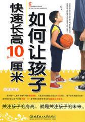如何让孩子快速长高10厘米