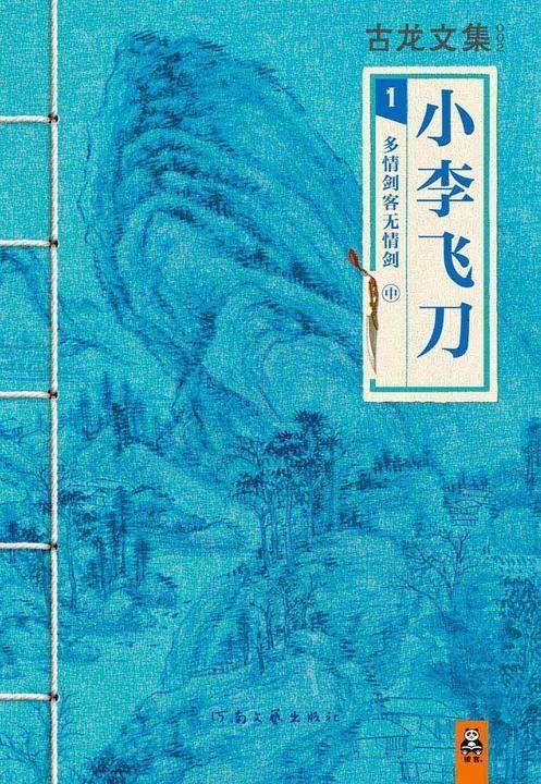 古龙文集·小李飞刀:多情剑客无情剑(中)
