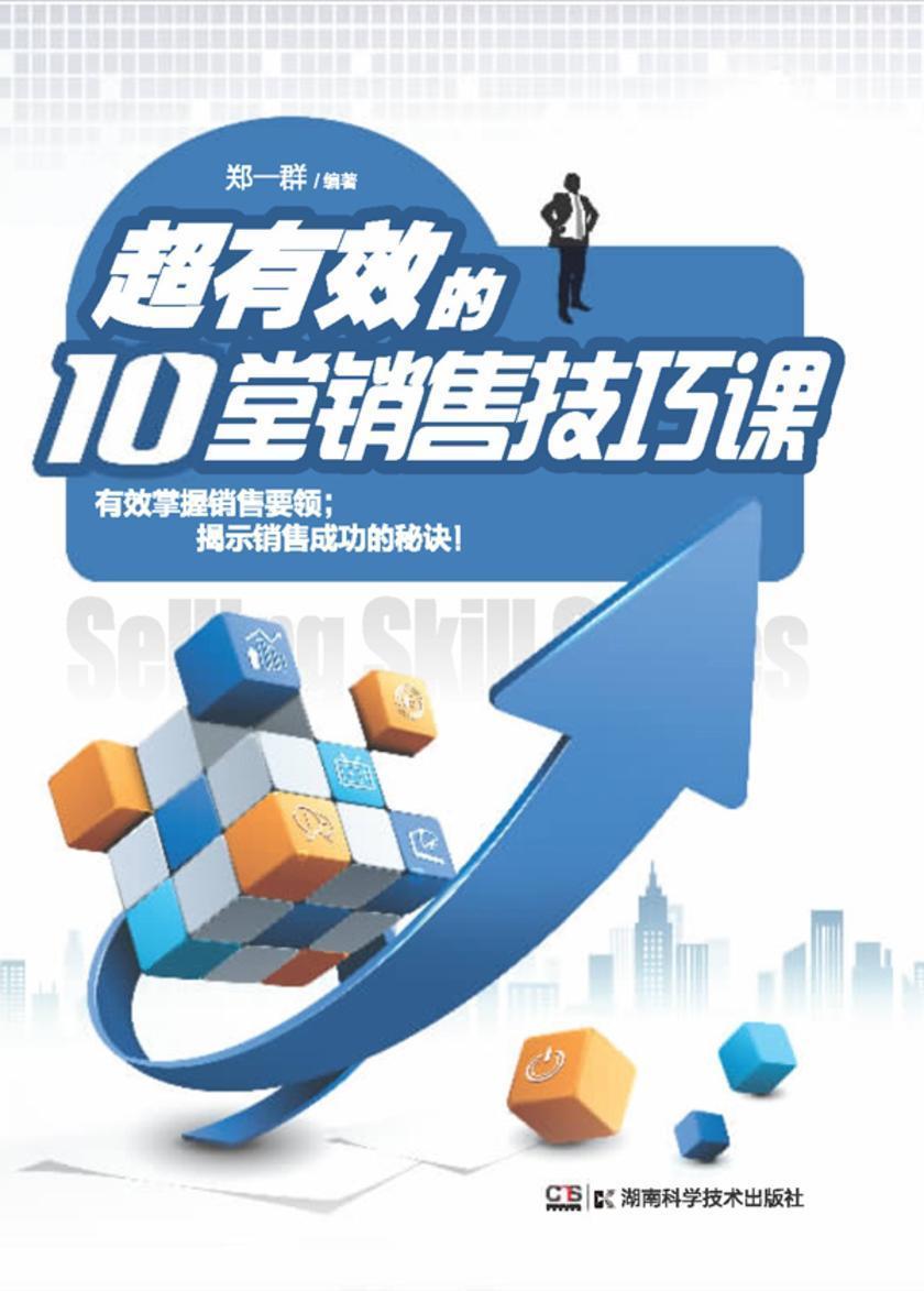 超有效的10堂销售技巧课(掌握销售利器,成为销售达人!)