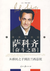 萨科齐奋斗之路:从移民之子到法兰西总统(试读本)