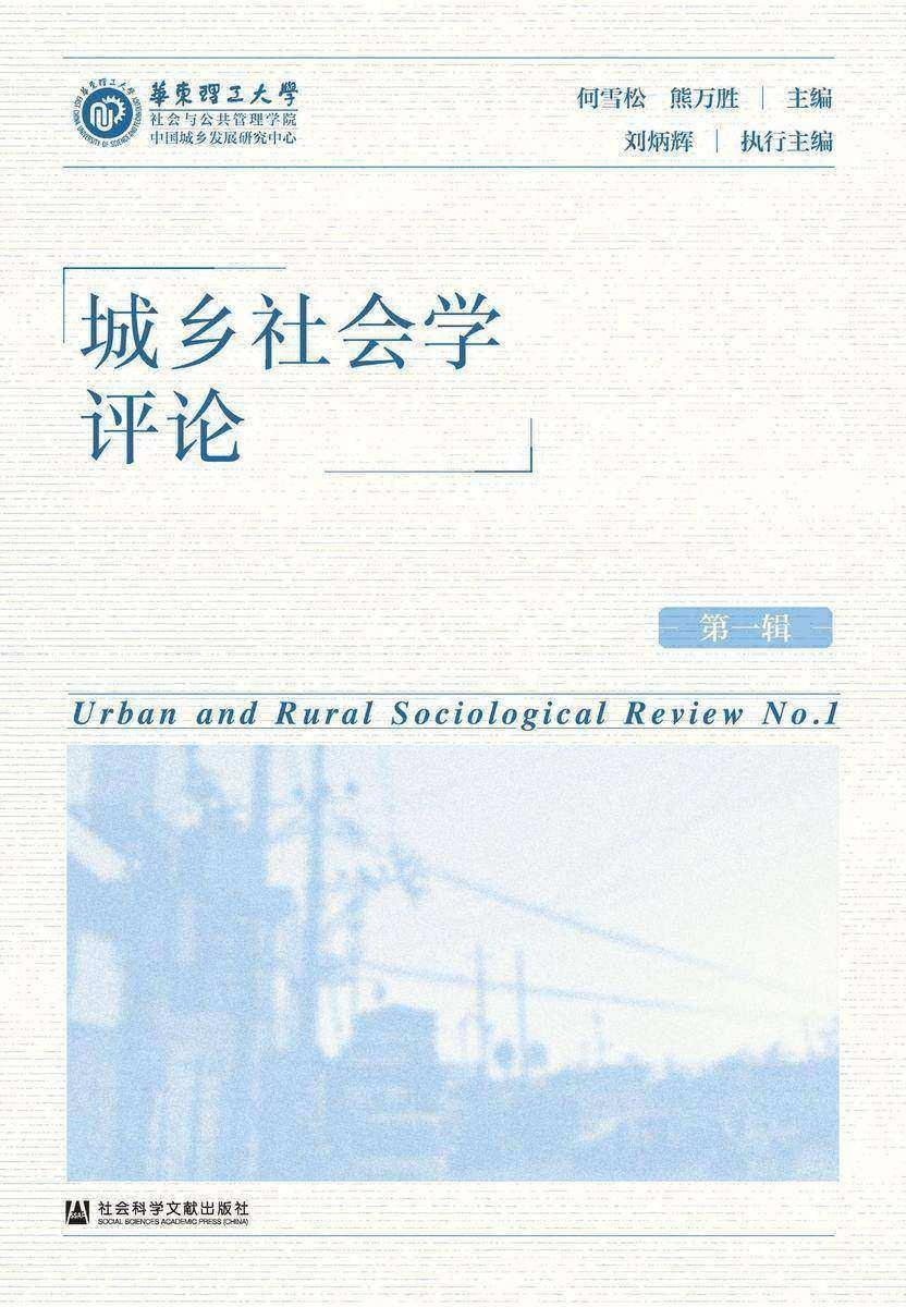 城乡社会学评论(第1辑)