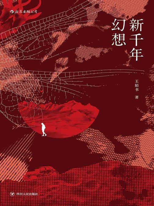 新千年幻想(2017年林语堂文学奖获得者王陌书处女作首次出版。)