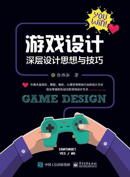 游戏设计:深层设计思想与技巧