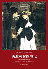 世界名著名译文库·哈代集(05):西波利村探险记