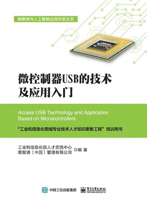 微控制器USB的技术及应用入门