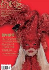 流行色 月刊 2012年01期(电子杂志)(仅适用PC阅读)