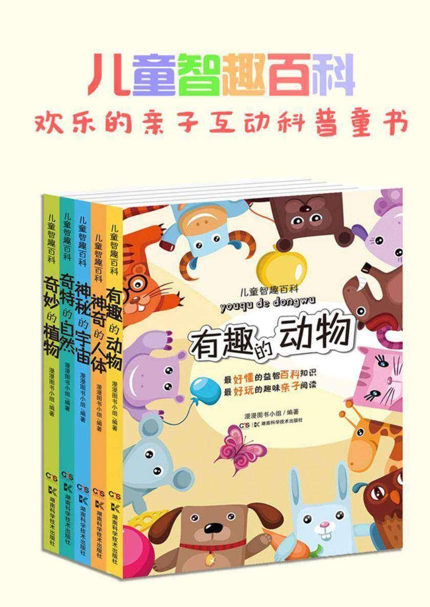 儿童智趣百科(套装共5册)