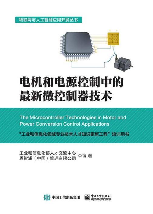 电机和电源控制中的最新微控制器技术