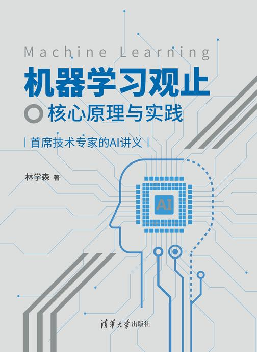机器学习观止――核心原理与实践
