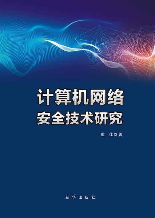 计算机网络安全技术研究