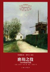 世界名著名译文库·左拉集(04)·磨坊之役:左拉中短篇小说选
