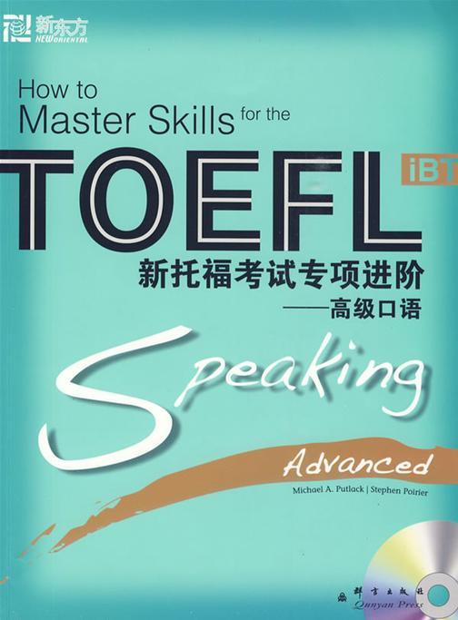 新托福考试专项进阶:高级口语