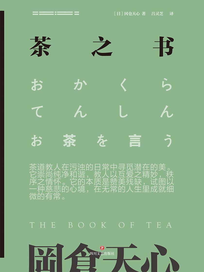 冈仓天心茶之书