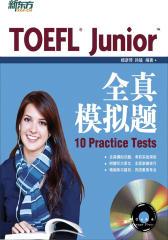 TOEFL Junior全真模拟题(新东方)(English Edition)