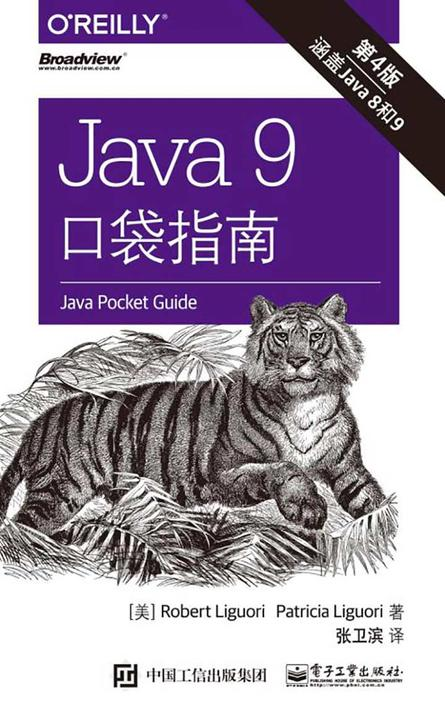 Java9口袋指南:第4版