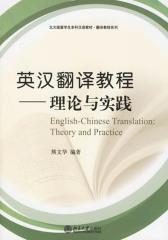 英汉翻译教程:理论与实践