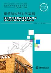 建筑结构与力学基础
