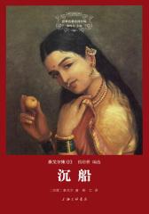 世界名著名译文库·泰戈尔集(03):沉船