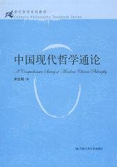 中国现代哲学通论(21世纪哲学系列教材)(试读本)