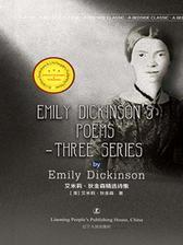 艾米莉?狄金森精选诗集