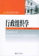 行政组织学(21世纪公共管理学系列教材)