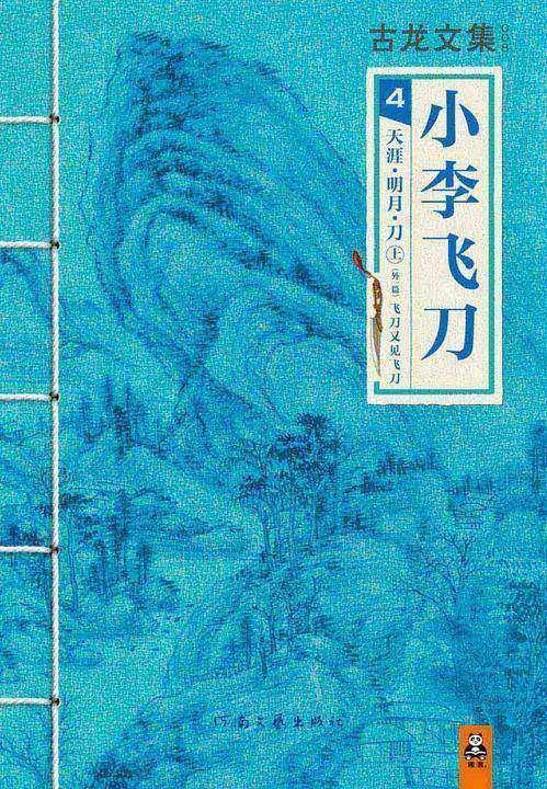 古龙文集·小李飞刀4:天涯·明月·刀(上)