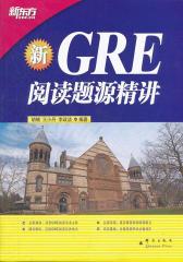 GRE阅读题源精讲(新东方大愚英语学习丛书)