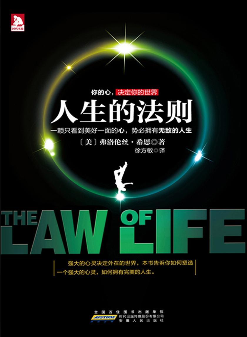 人生的法则