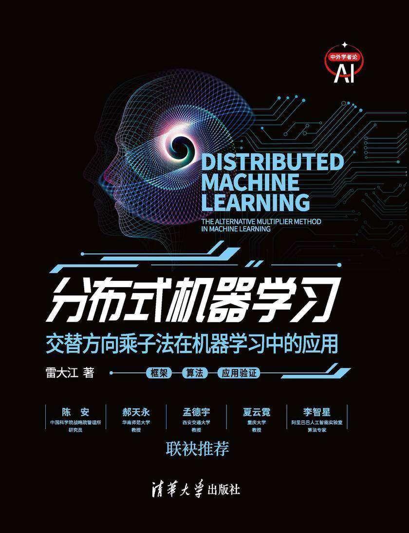 分布式机器学习——交替方向乘子法在机器学习中的应用