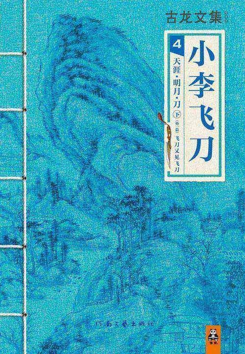 古龙文集·小李飞刀4:天涯·明月·刀(下)