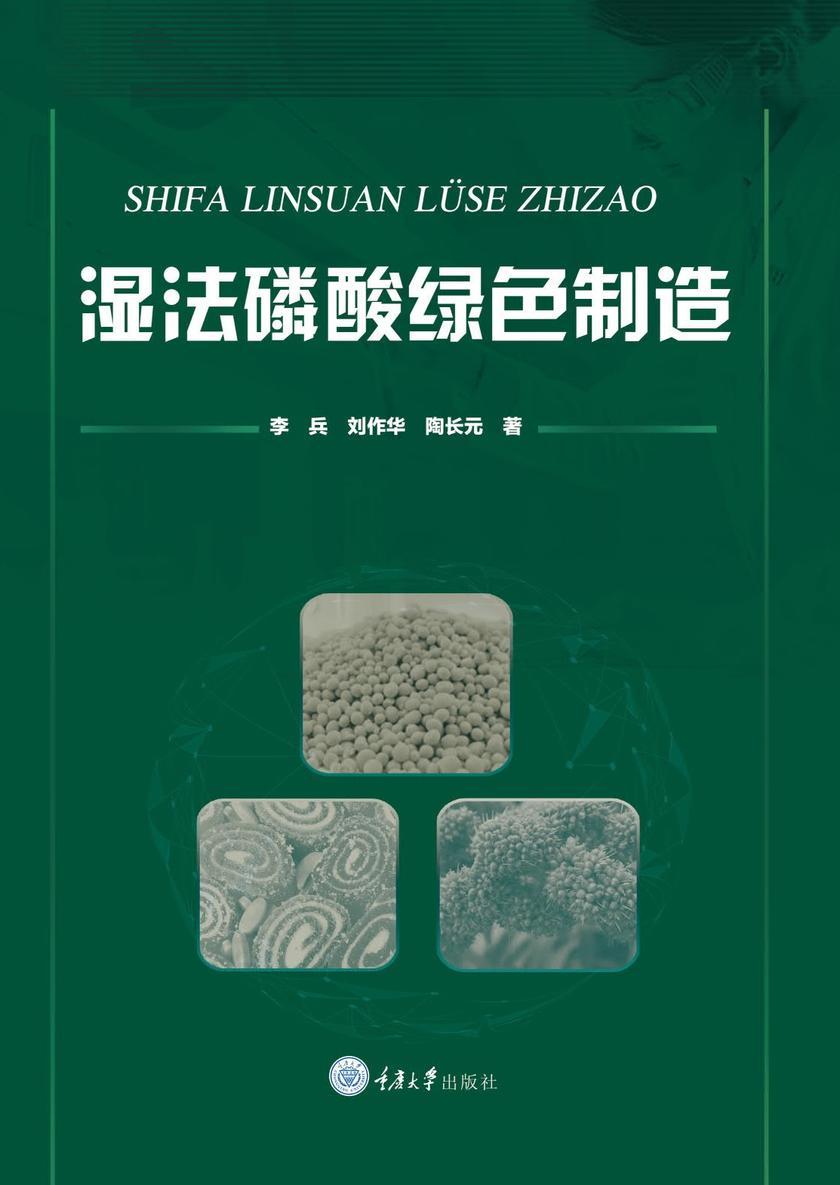 湿法磷酸绿色制造