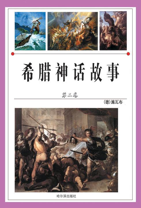希腊神话故事·第三卷