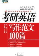 (2016)考研英语写作范文100篇(新东方考研英语培训教材)