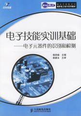 电子技能实训基础:电子元器件的识别和检测(仅适用PC阅读)