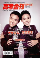 高考金刊·理科版 月刊 2012年01期(电子杂志)(仅适用PC阅读)