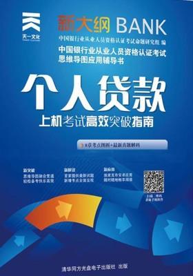 中国银行业从业人员资格认证考试上机考试高效突破指南:个人贷款(仅适用PC阅读)
