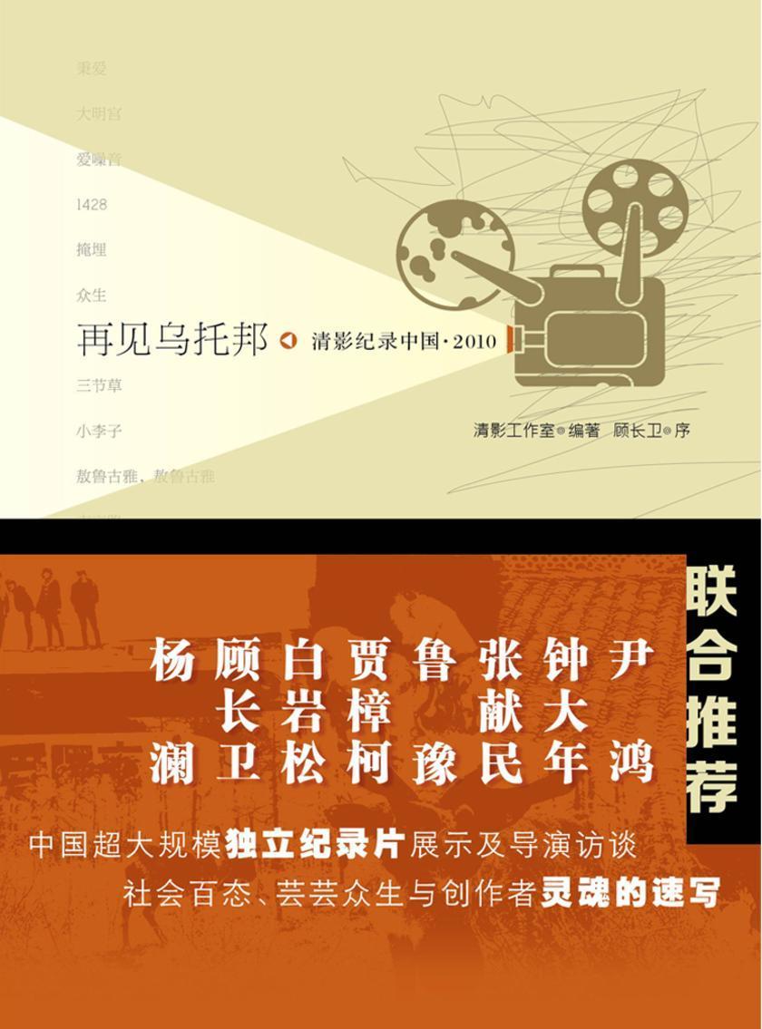 清影记录中国 · 2010:再见乌托邦