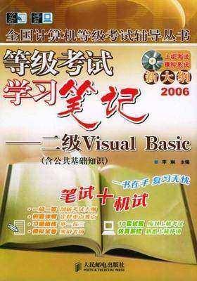 等级考试学习笔记——二级Visual Basic(仅适用PC阅读)