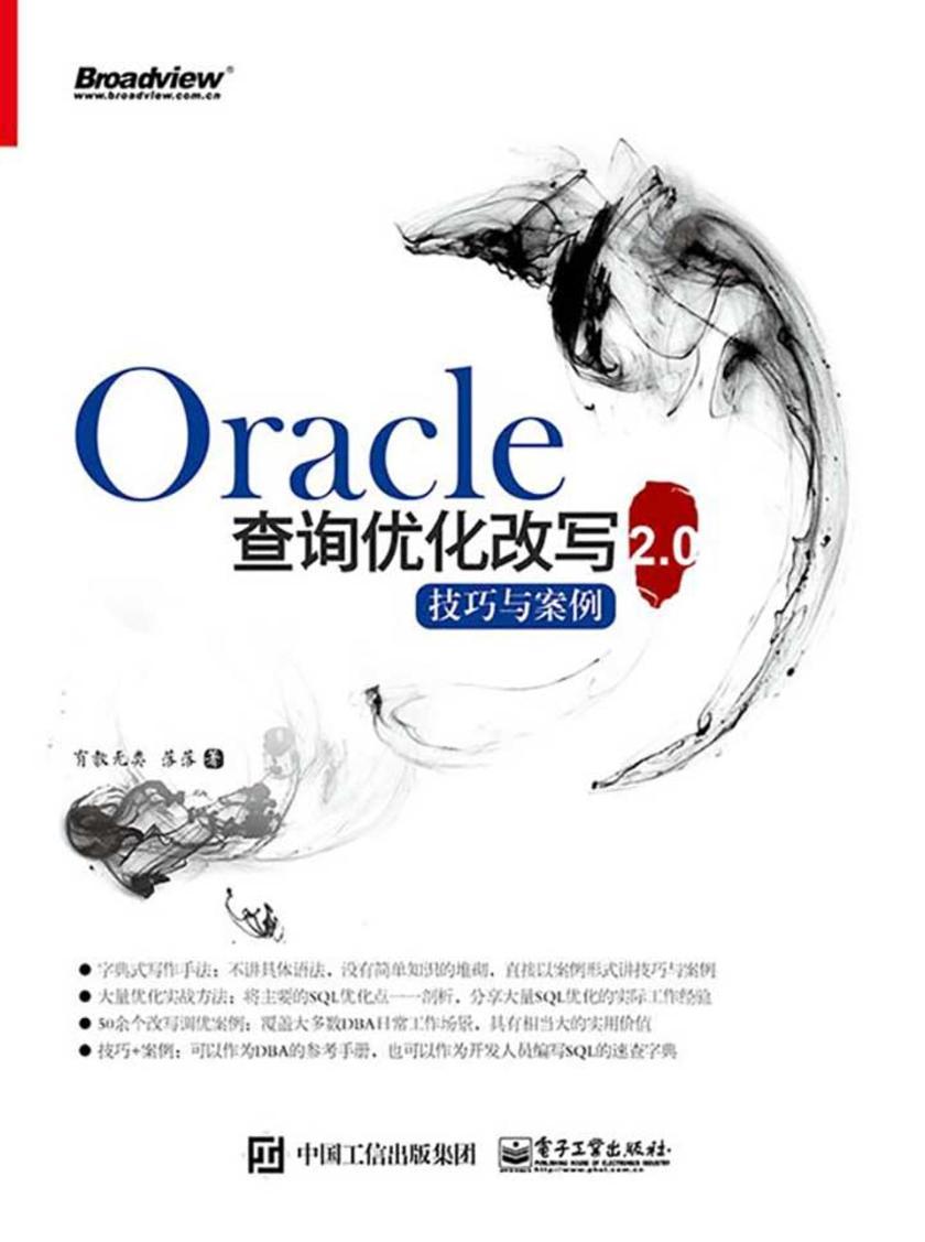 Oracle查询优化改写技巧与案例2.0