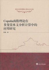 Copula函数理论在多变量水文分析计算中的应用研究(仅适用PC阅读)