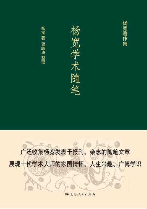 杨宽学术随笔