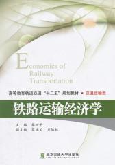 铁路运输经济学