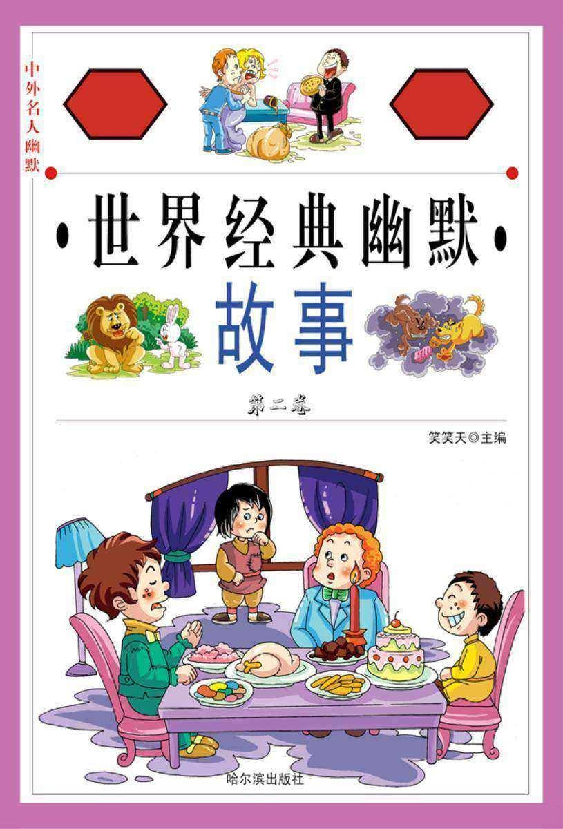 中外名人幽默故事:世界经典幽默故事·第二卷