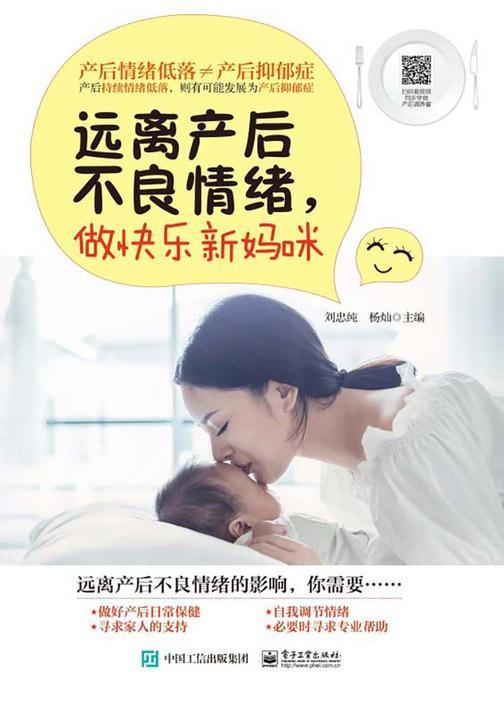 远离产后不良情绪,做快乐新妈咪