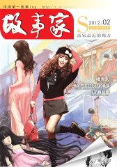 故事家 月刊 2012年02期(电子杂志)(仅适用PC阅读)