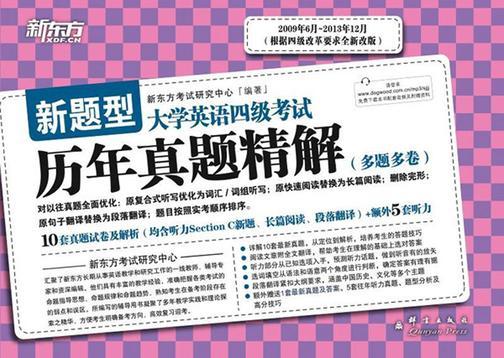 新东方·大学英语四级考试历年真题精解
