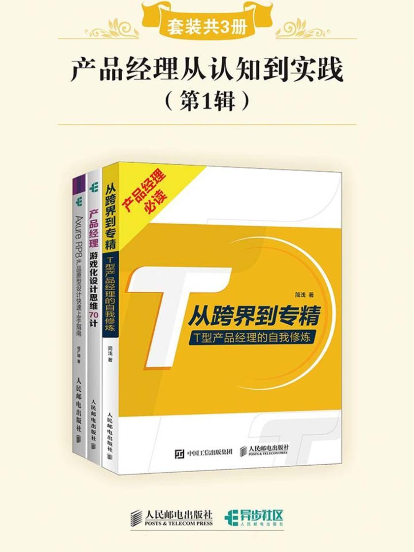 产品经理从认知到实践(第1辑)(套装共3册)