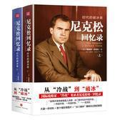 """尼克松回忆录:时代的破冰者(从""""冷战""""到""""破冰"""",中美建交40年,尼克松wei一回忆录!一手材料+珍贵图片+""""水门事件""""日记翔实披露"""